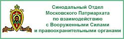 Победа - Сайт Синодального отдела Московского Патриархата по взаимодействию с Вооруженными Силами и правоохранительными органами.